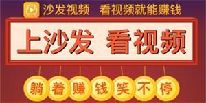 沙发视频-搜狐旗下的短视频APP,上厕所也能赚钱