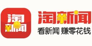 淘新闻(原酷划新闻)看新闻赚钱,注册送5元,靠谱稳定