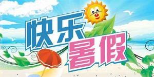 学生暑假兼职