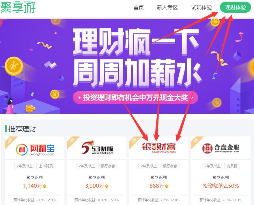 聚享游银狐财富投资攻略.jpg