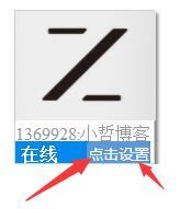 点击设置微信挂机.jpg