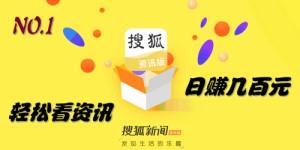 搜狐新闻资讯版.jpg