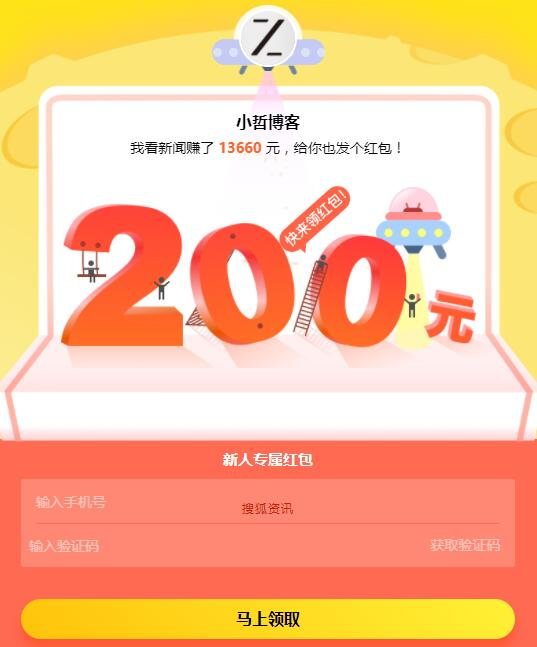 搜狐新闻收入截图.jpg