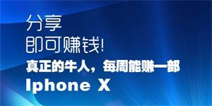 若水网手机分享内容挣钱,7天赚一部iPhoneX