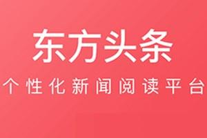 东方头条赚钱是真的吗?上海东方网旗下产品