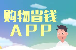 淘宝购物省钱APP,免费领优惠券的软件