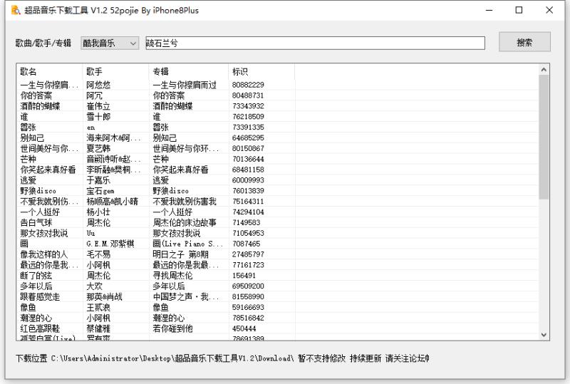 超品音乐下载工具V1.2