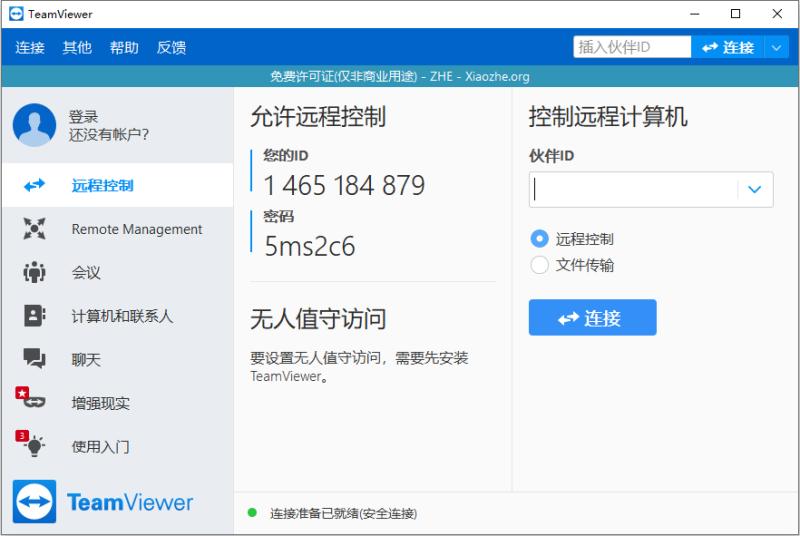 TeamViewer 14.7.1965单文件版