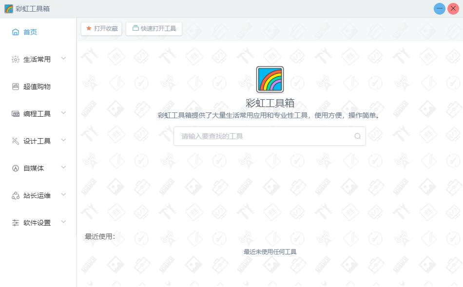 彩虹工具箱1.4.36绿色版
