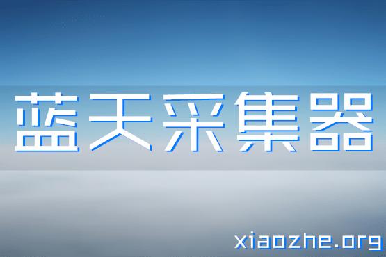 蓝天采集器:云端文章自动采集发布系统