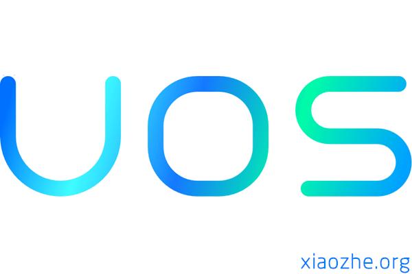 UOS统一操作系统