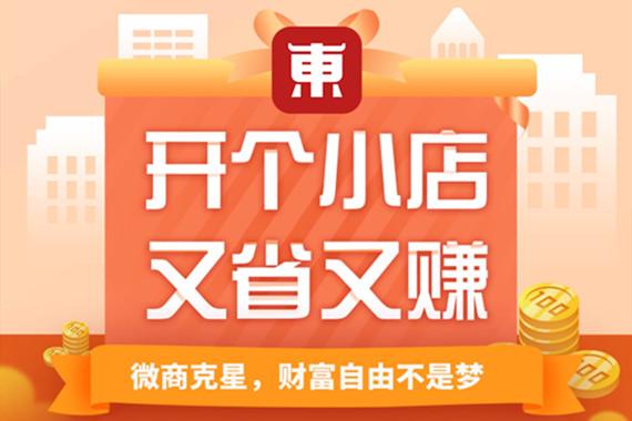 东小店--京东自买省钱分享赚钱,京东100%股权大平台