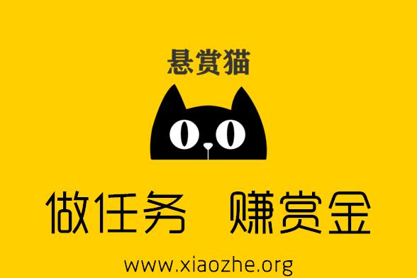 悬赏猫APP做任务赚赏金,悬赏猫页面简洁分类详细