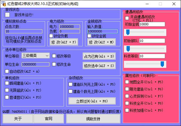 修改大师2.10.3:红色警戒修改器(红警外挂作弊器)