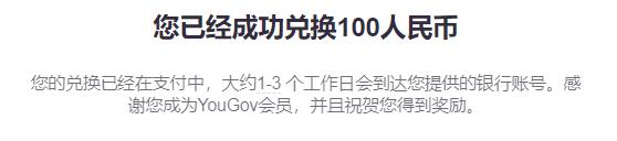 YouGov舆观调查提现