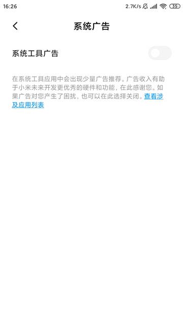 小米MIUI系统一键关闭广告