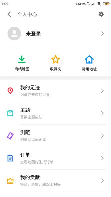 百度地图纯净无广告版V9.8.5【魅族定制】