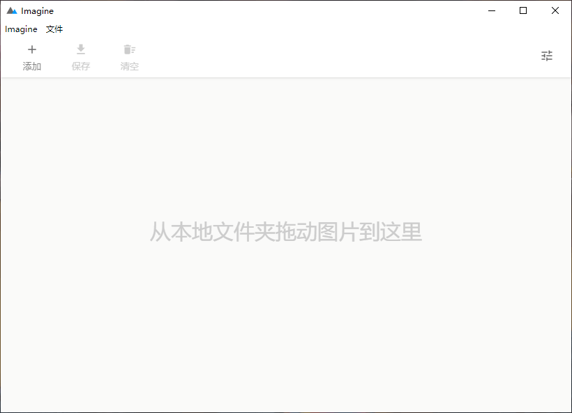 Imagine:纯净免费开源的图片压缩转换工具