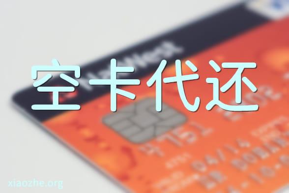 空卡还款什么意思?空卡代还APP比POS机好用
