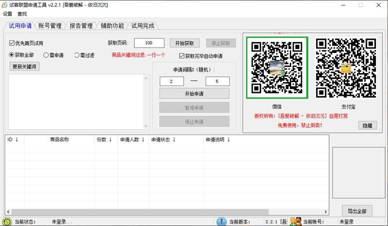 试客联盟自动申请工具V2.2.1