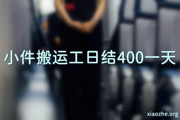 小件搬运工日结400一天